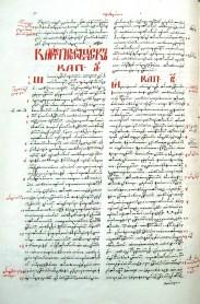 Facsimil - Manuscrisul 45, traducere a Vechiului Testament în limba română