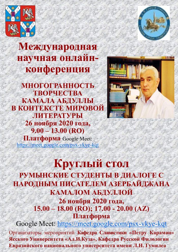 """Conferința științifică """"Fațetele multiple alecreației lui Kamal Abdulla în contextul literaturii universale"""""""