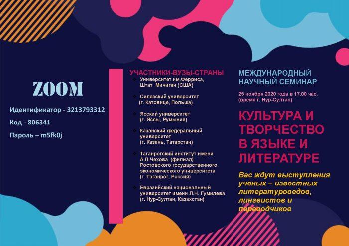 """Seminarul internațional """"Cultura și creația în limbă și literatură"""""""